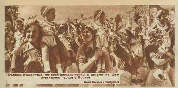 Колонна женщин с детьми на физкультурном параде в 1937 году
