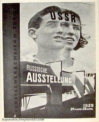Обложка каталога советской  выставки в Цюрихе  1929 год