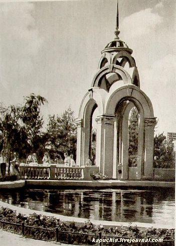 Kharkov Fontan 1948