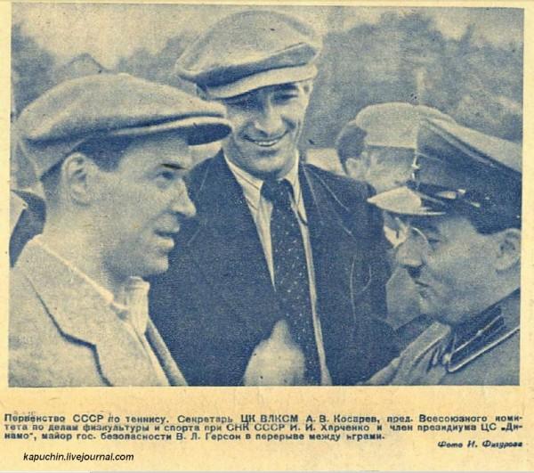 На первенстве СССР  по теннису , 1936, №15-16