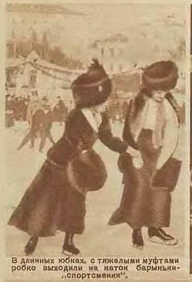 На коньках 1910-е