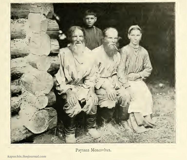 Подмосковные крестьяне