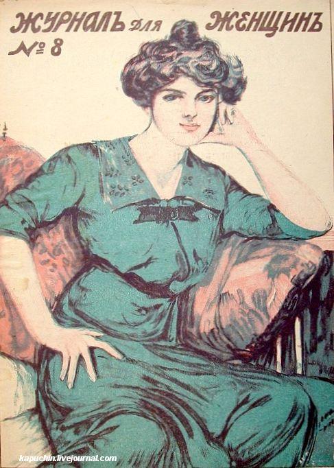 Рисунок с обложки Журнала для женщин №8 за 1917 год