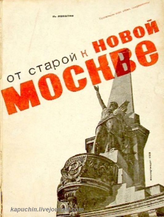 От старой к новой Москве обложка книги 1933 год