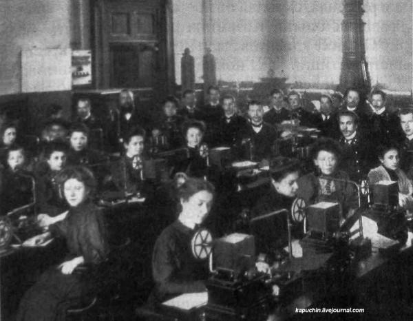 Телеграфистки фото начала XX века