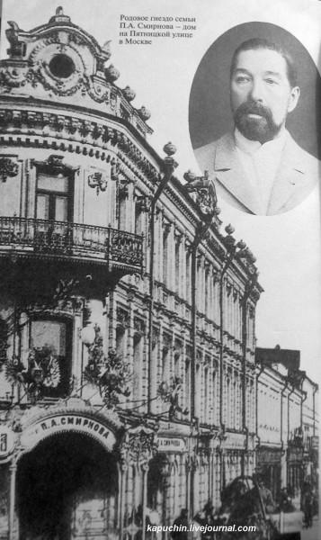 Винзаводчик Петр Смирнов и его дом на Пятницкой улице