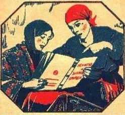 Нужна ли религия трудящейся женщине 1926  Сумароков