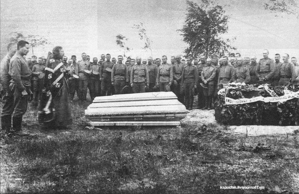 Последний долг офицеру Юрьеву июнь 1915 года