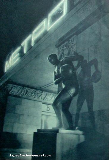 Из журнала СССР на стройке №8 за 1935 год