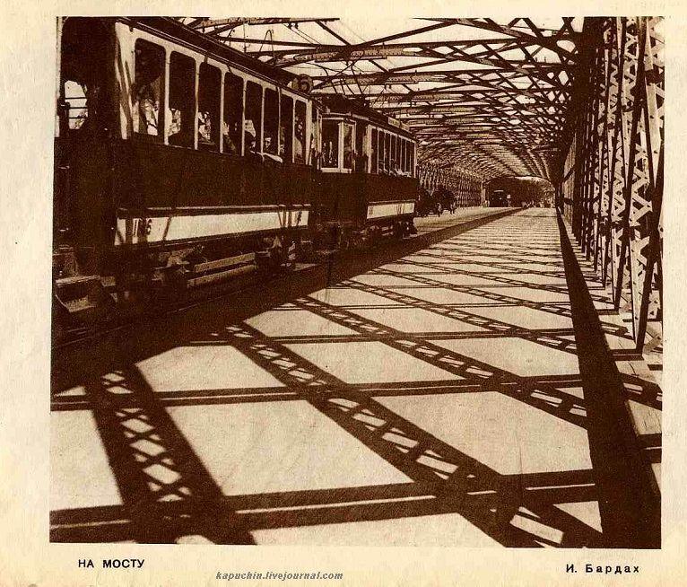 На мосту 1929 15