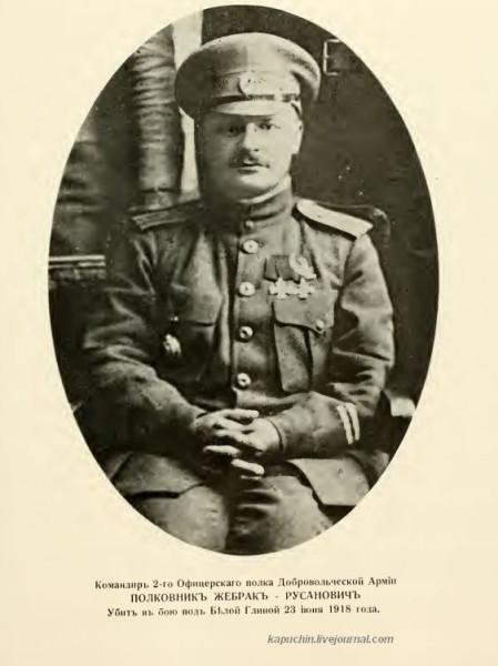 Полкоаник М.А. Жебрак-Русанович