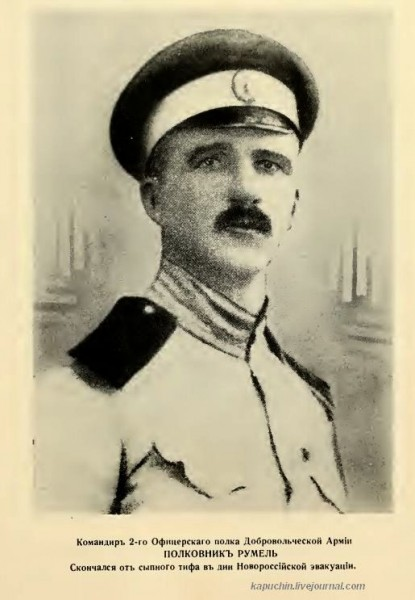 Полковник В.А. Румель