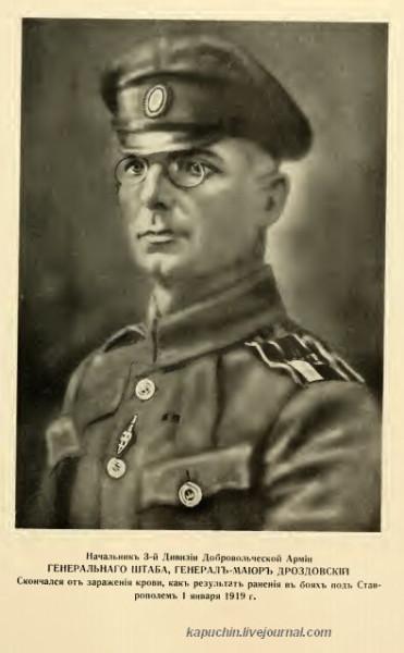 Генерал-майор М.Г. Дроздовский