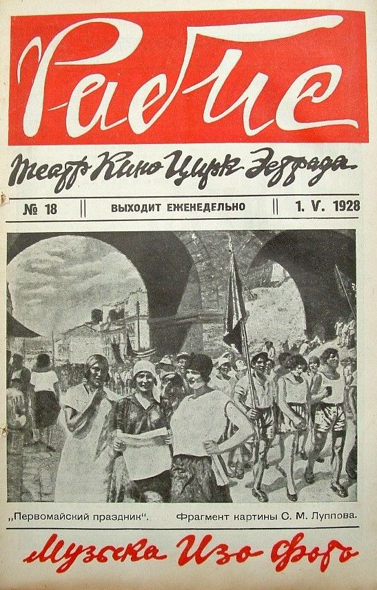 Rabis 1928