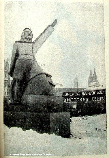Скульптура Колхозница, Москва. площадь Свердлова, 1931 год