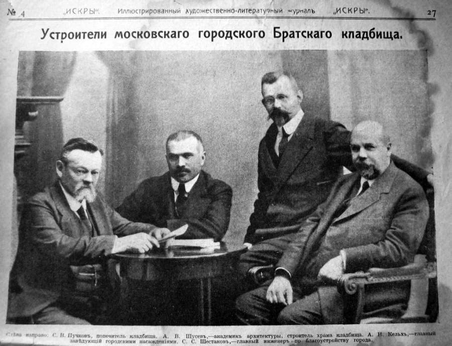 Устроители московского городского Братского кладбища