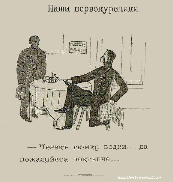 Наши первокурсники 1896 год 2