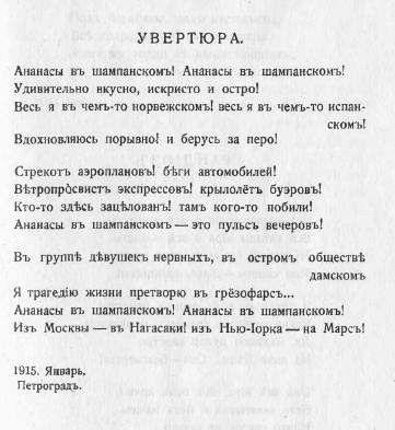 Игорь Северянин Увертюра  ( Ананасы в шамапанском)