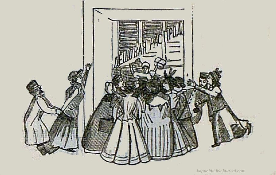 Дешевая распродажа  -  карикатура 1896 года