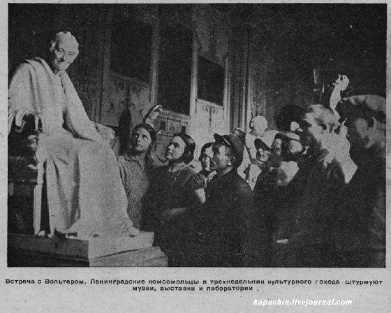 Молодые ленинградцы в музее 1928 год