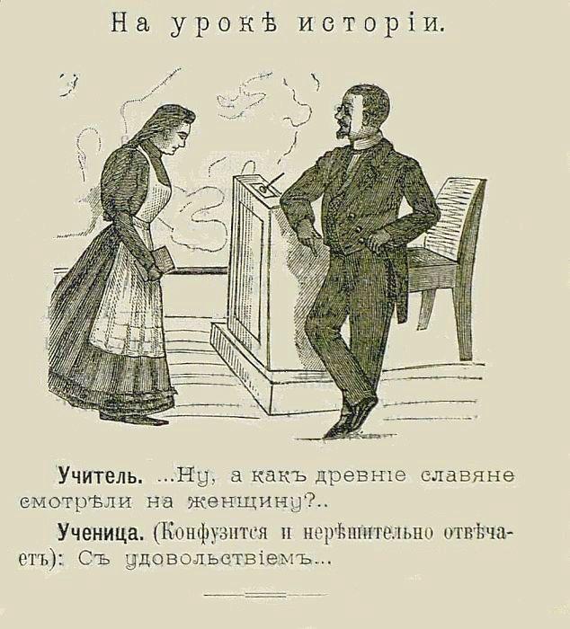 На уроке истории карикатура 1896 года
