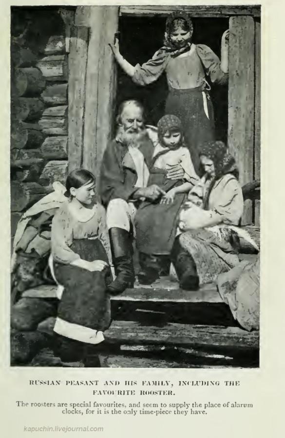 Русский крестьянин и его семья, а также любимый петух