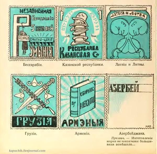 Новые почтовые марки журнал Бич 1920  №5 2
