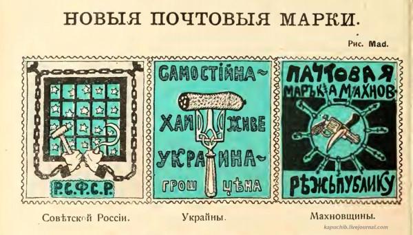 Новые почтовые марки журнал Бич 1920  №5