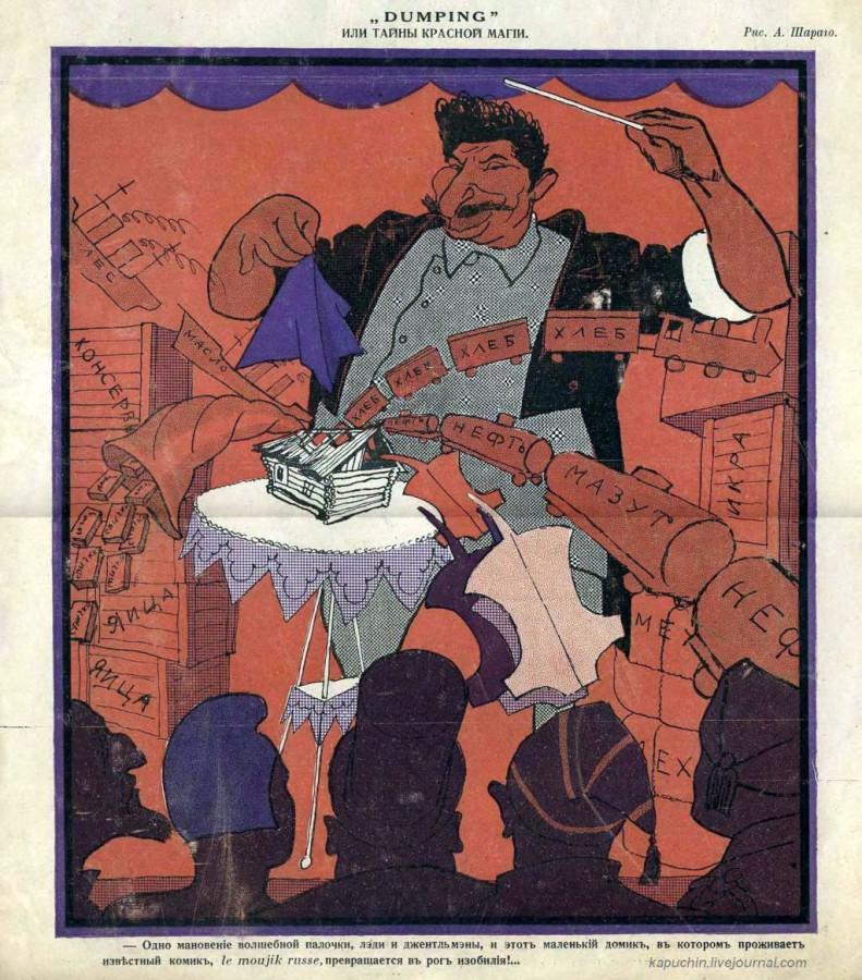 Dumping Сатирикон 1931 №11