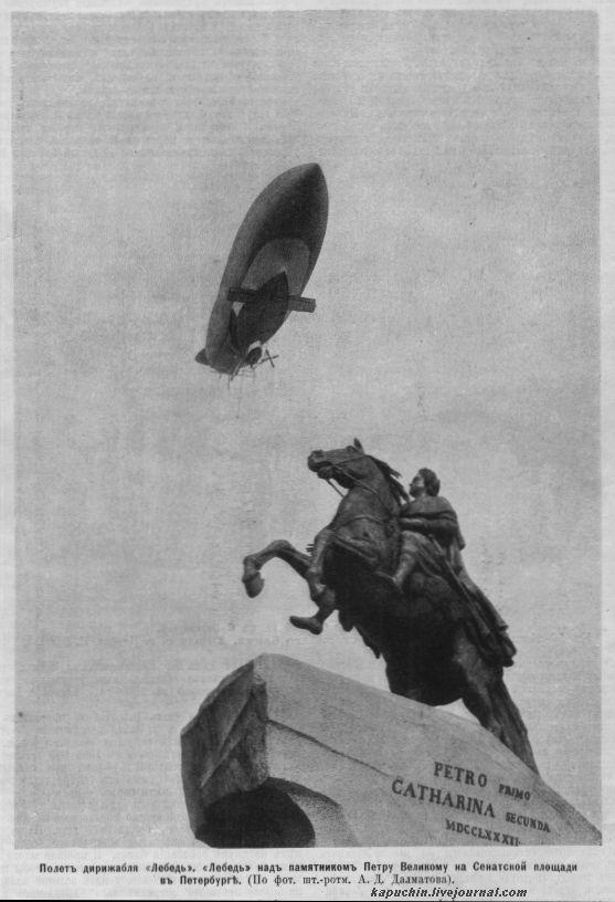Полет дирижабля Лебедь над Сенатской площадью Нива 1910 №31