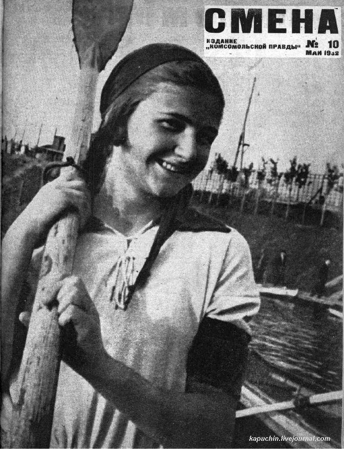 Девушка с веслом 1932-10