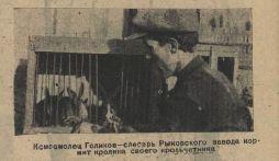 Кролики Смена 1932 11-12 б