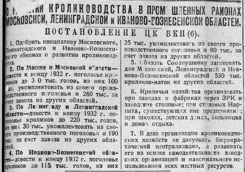 Постановление о развитии кролиководства 1932 год