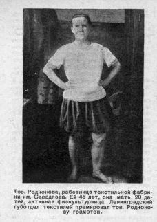 Физкультурница 45 лет Смена 1929 №5