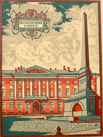 Советская площадь ок 1925 года