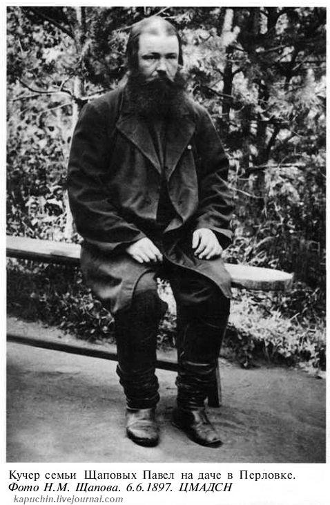 Кучер Павел семьи Щаповых, 1897 год