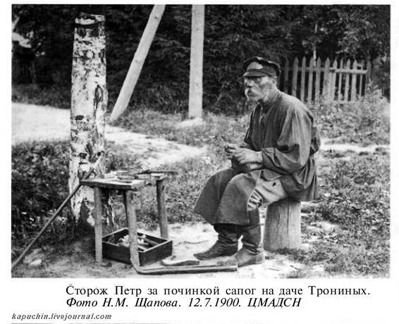 Сторож Петр семьи Щаповых, 1900 год