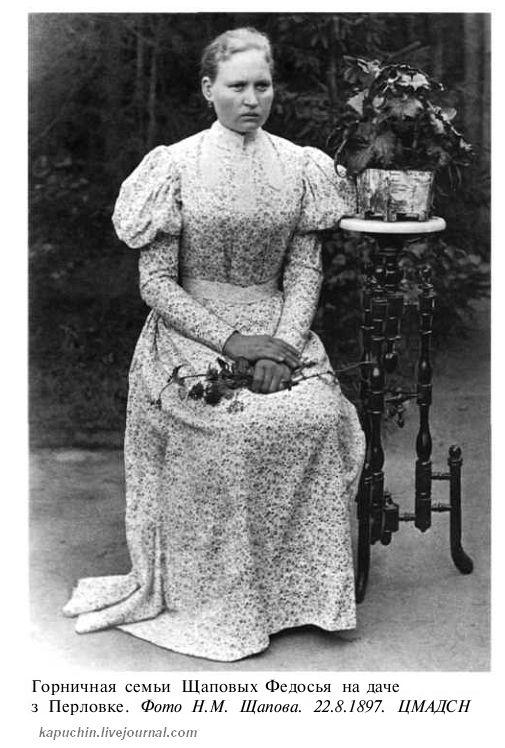 Горничная Федосья семьи Щаповых 1897 год