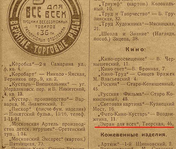 Кино Вся Москва 1922