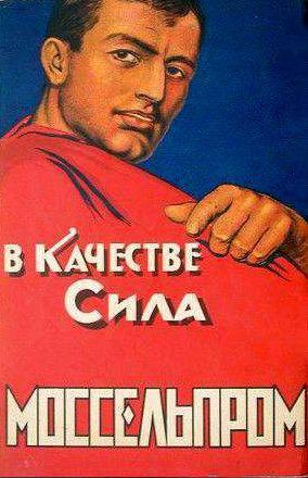 Из журнала Печатник 1927 №11