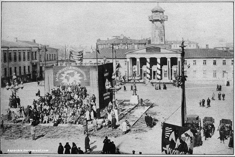 Советская  площадь 1 мая1918 года