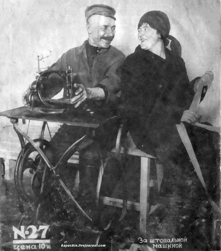 За штопальной машинкой Экран Рабочей газеты 1927 №27