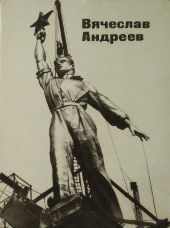 Вячеслав Андреев Рабочий со звездой (1)