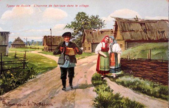 Фабричный в деревне, открытка из серии Русские типы 1910-е годы