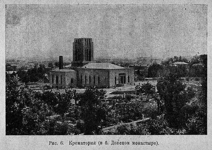 Крематорий в Донском монастыре, 1929 год