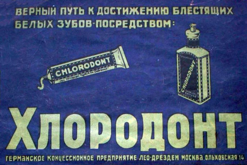 Chlorodont реклама 1929. год