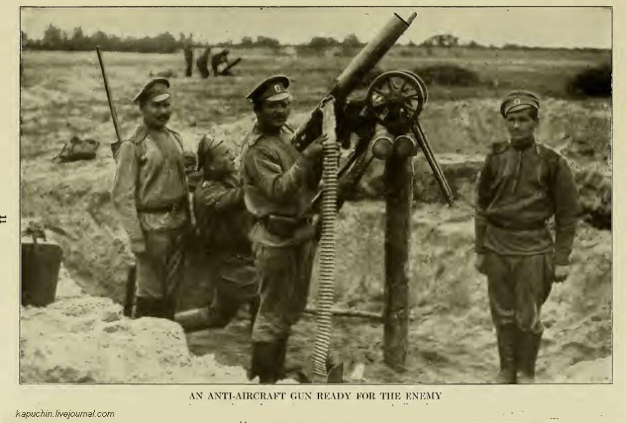 Русский пулемет против аэропланов, первая мировая война