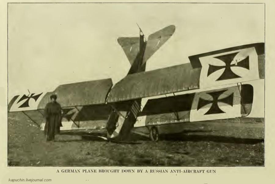 Сбитый немецкий аэроплан