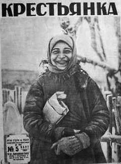 Крестьянка 1927 2