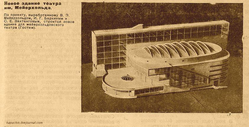 Проект здания театра Мейерхольда